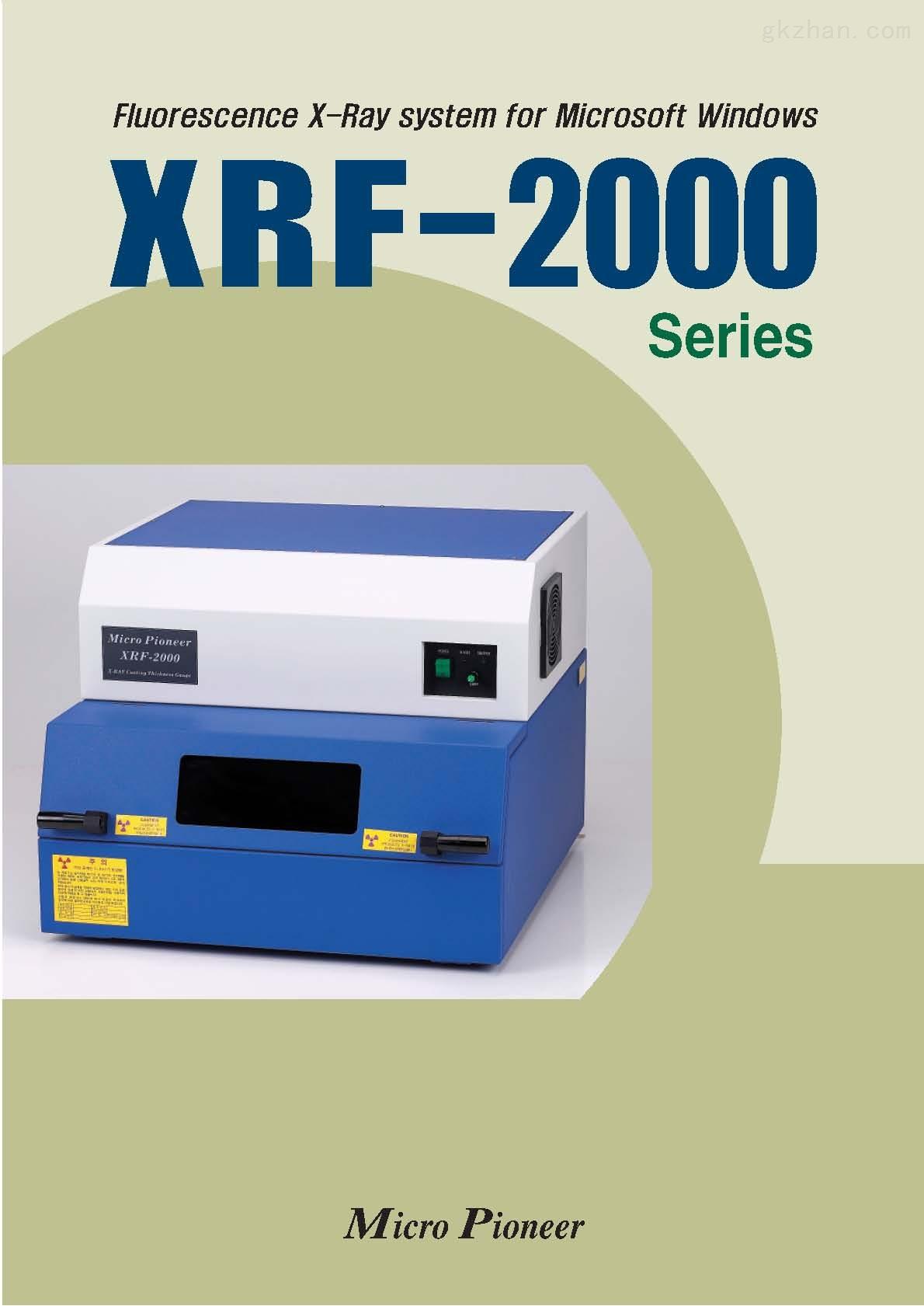 镀锡膜厚X射线无损测量仪