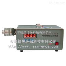 CCH-301呼吸性粉尘采样器