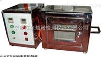 江苏销售汽车内饰材料燃烧试验机