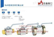 QJH-20B_板式高压球阀