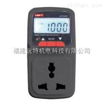 供应优利德多功能功率计量插座UT230B