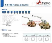 KHB3K-G1/4_内螺纹液压高压三通球阀