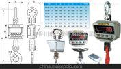 OCS-XC-AAE直显电子吊秤 3吨电子吊磅 电子吊秤5吨