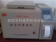 ZDHW-高效智能量热仪/微机智能量热仪/自动量热仪