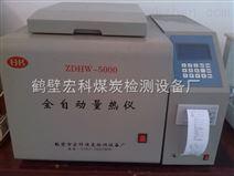 高效智能量热仪/微机智能量热仪/自动量热仪