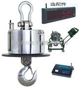 OCS-XC-HBC高温场合电子吊秤