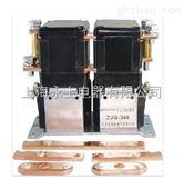 ZJQ372直流电磁接触器(上海永上电器有限公司)