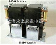 ZJQ6408直流电磁接触器(上海永上电器有限公司)
