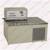 DC-1010低温恒温水槽\低温水槽厂家