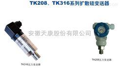 TK208,TK316系列扩散硅变送器