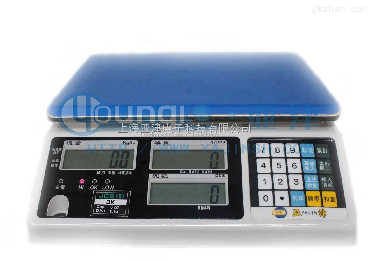 【促销】电子计数桌秤,快速反应电子秤