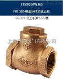 先进FIG. 326-台湾东光青铜横式逆止閥(东光青铜止回阀新品进口