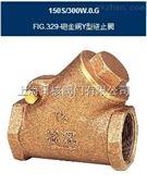 台湾东光青铜止回阀FIG.329-青铜止回阀(上海精品进口止回阀