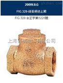 东光黄铜逆止閥FIG.328-(台湾RING黄铜止回阀上海全新进口