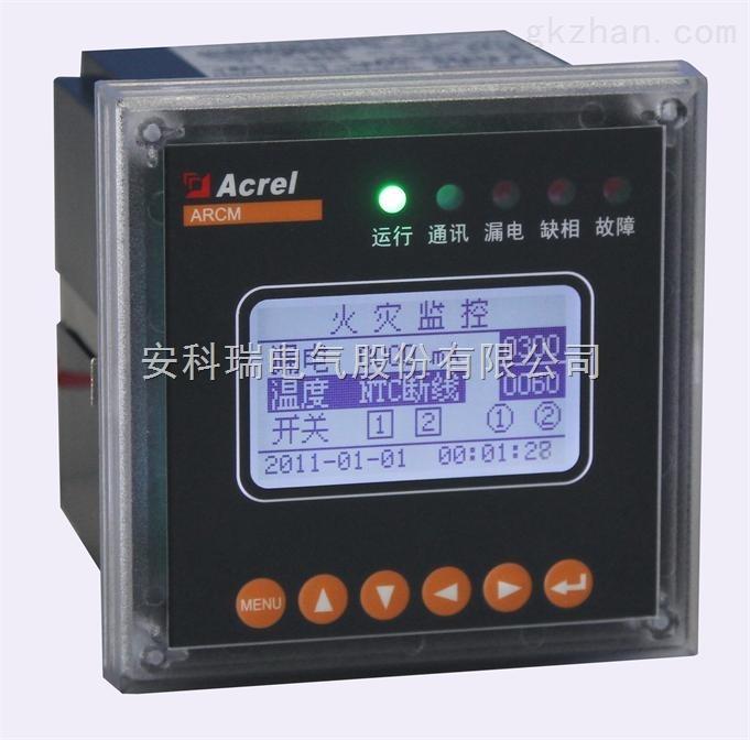 电气火灾监控探测器 产自安科瑞
