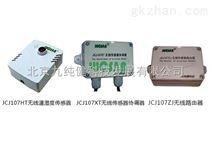 JCJ107物联网无线温湿度传感器