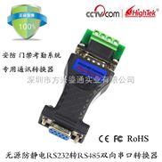 HighTek rs232转rs485双向串口通讯转换器