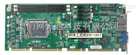 研祥工控机FSC-1817|PICMG1.3标准全长卡