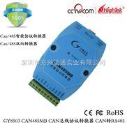 供应GY8503 CAN485MB