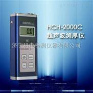 HHCH-2000C超声波测厚仪