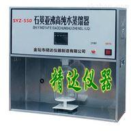 SYZ-550全自动石英亚沸高纯水蒸馏器