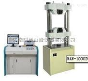 10吨WAW-100B电液伺服液压万能试验机价格