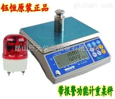 钰恒jts-30cw-30kg电子秤带声控报警功能报价