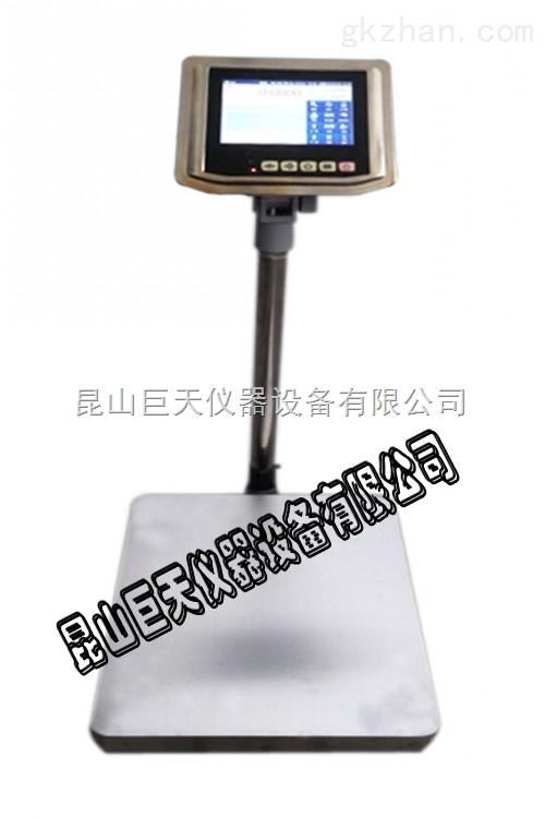 30kg智能电子秤 30kg自动保存记录电子秤