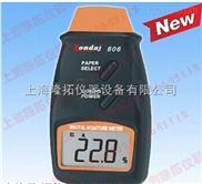 Tondaj806-纸张水分测试仪/纸张含水率测定仪
