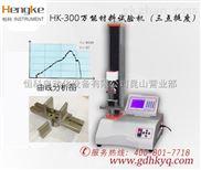 电子式瓦楞纸板试验机,三点挺度测定仪,江苏昆山恒科厂家价格,产品中心