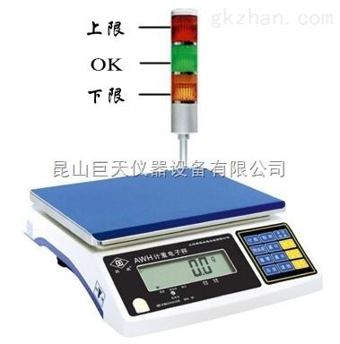 南京7.5kg重量控制报警电子秤