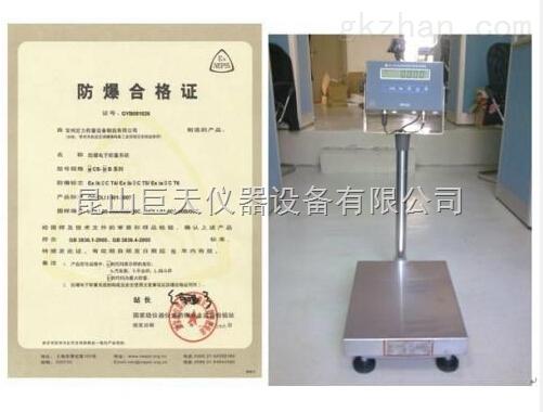 湖南防爆电子秤(60公斤100公斤150公斤200公斤300公斤500公斤防爆台秤)