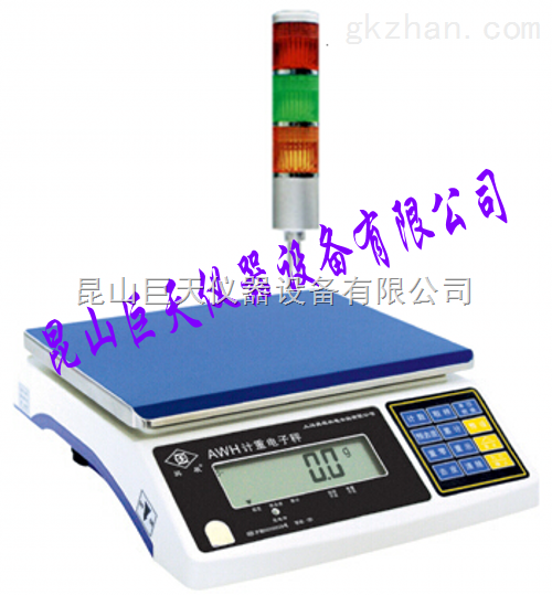 15公斤三段式报警桌秤