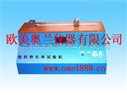 OM-8890线材伸长率试验机