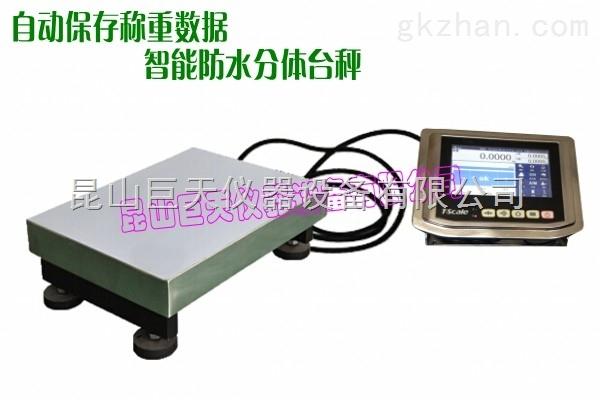 蚌埠市智能电子秤电子天平电子台秤电子桌秤电子地磅