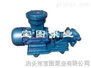 防爆齿轮泵详细介绍询泊头宝图泵业