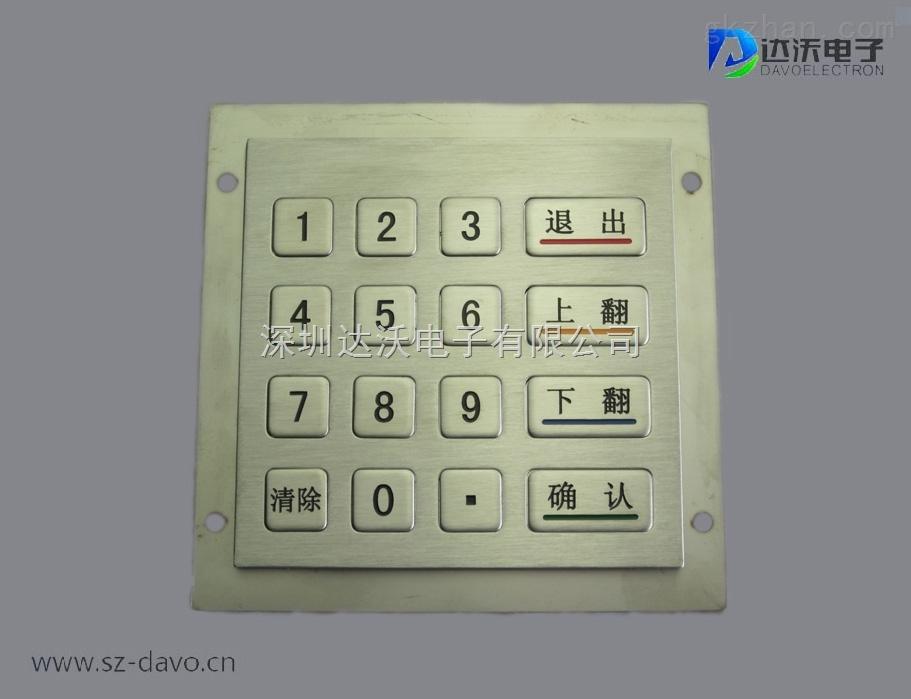数字工业小键盘  D-8201B