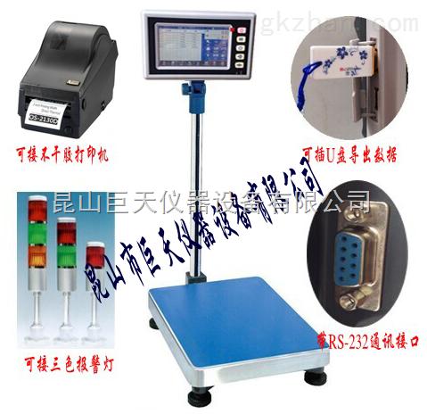 蚌埠市30公斤智能电子秤