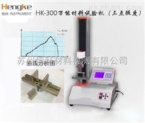 电子式瓦楞纸板试验机,三点挺度测定仪,浙江宁波恒科厂家价格,产品中心