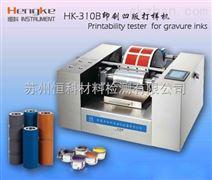 凹印打样机,全自动印刷打样机