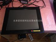 17寸嵌入式工业显示器