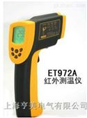 ET972A便携式红外测温仪