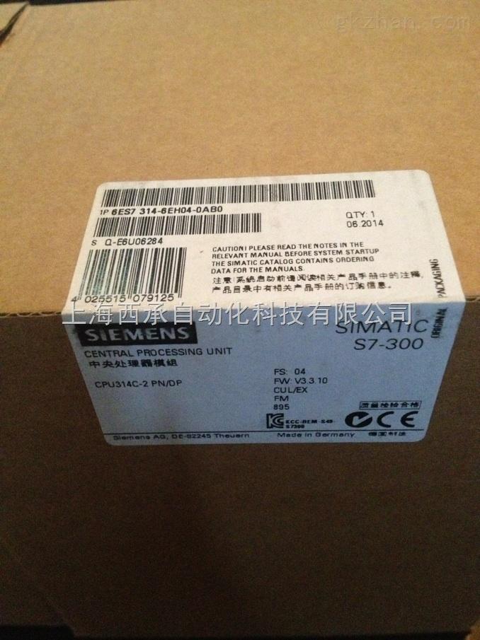 西门子cpu314c-2pn/dp