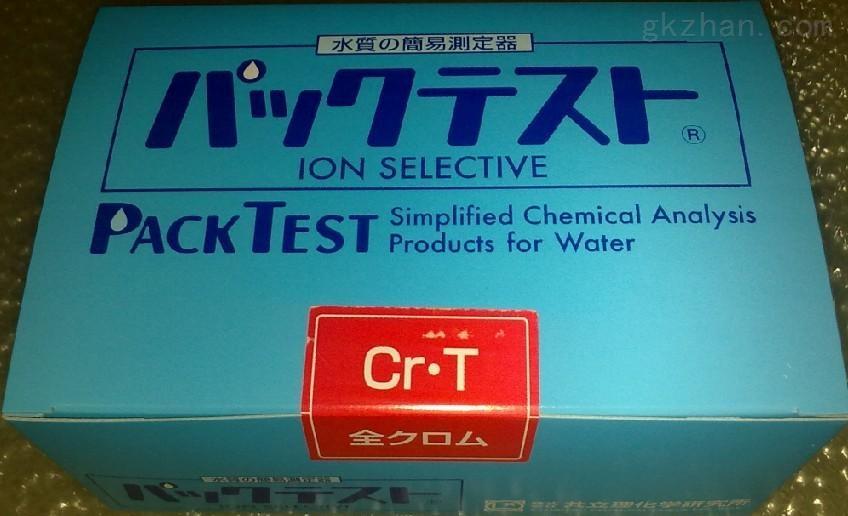日本共立总铬测试包