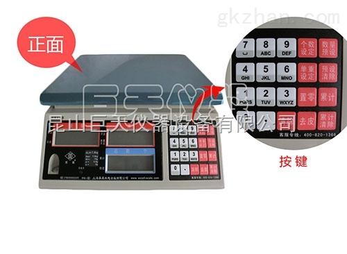 zui大称量30kg15kg可接电脑的电子秤厂家促销