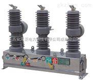 甘肃供应ZW32-12/630-20-10KV户外柱上高压真空断路器