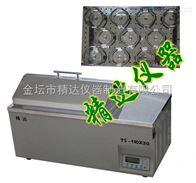 TS-110DW智能型冷冻水浴恒温振荡器