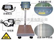 300公斤防爆台称,苏州防爆电子秤