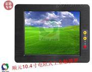 特价供应顺元10.4寸工业平板电脑IPPC-104C