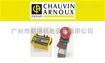 Chauvin Arnoux 接地电阻测试仪